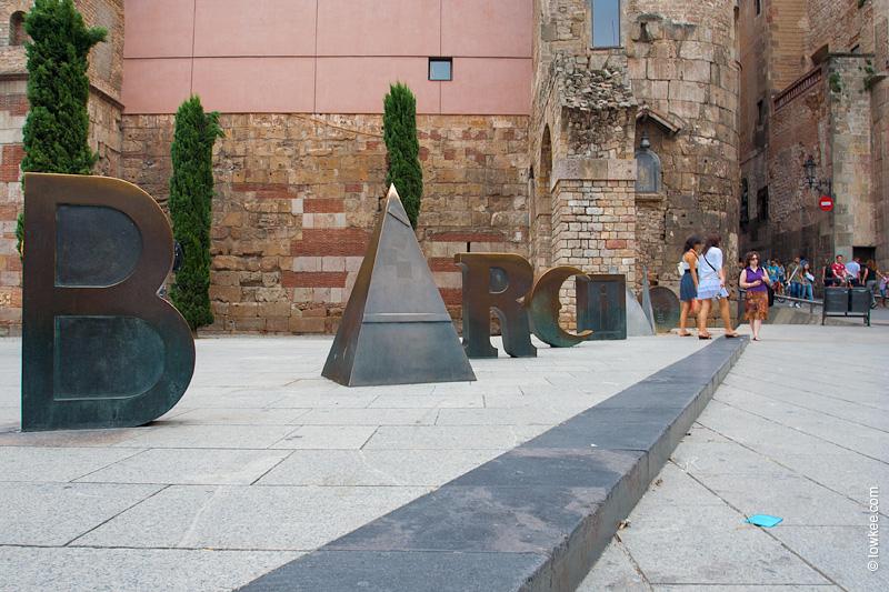 Что делать в Барселоне? (Часть 3