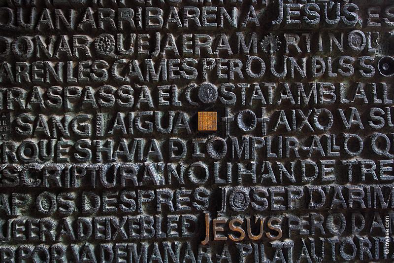 Саграда Фамилия - Церковь Святого Семейства