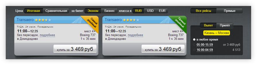 Купить билет на самолет красноярск анапа